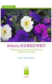 Arduino 自走車設計與製作: The Design and Development of a Robot-Car by Arduino Technology