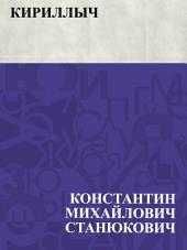 Кириллыч