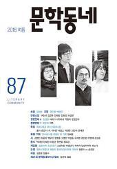 계간 문학동네 2016년 여름 통권 87호