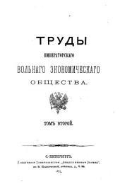 Труды Императорскаго вольнаго экономическаго общества: Том 2