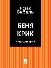 Беня Крик (киносценарий)