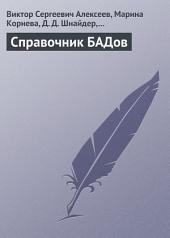 Справочник БАДов