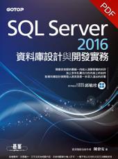 SQL Server 2016資料庫設計與開發實務(電子書)
