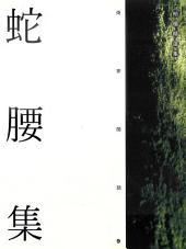 蛇腰集: 柏楊精選集9