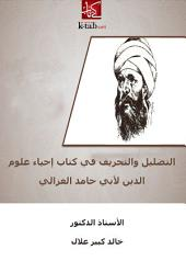 التضليل والتحريف فى كتاب احياء علوم الدين لابى حامد الغزالى