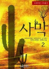 사막 2 (완결): 고씨 남매 시리즈 1