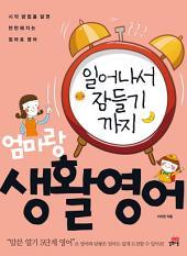 일어나서 잠들기까지 엄마랑 생활영어: 시작 방법을 알면 만만해지는 엄마표 영어