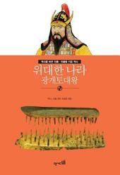 위대한 나라-광개토대왕(역사를 바꾼 인물 인물을 키운 역사_007)