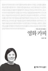 영화 카피: [2015 커뮤니케이션 이해총서]