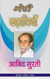 मेरी कहानियाँ-आबिद सुरती (Hindi Sahitya): Meri Kahaniyan-Aabid Surti (Hindi Stories)