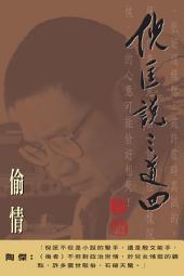 倪匡說三道四(1)偷情