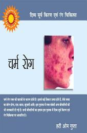 दिव्य सूर्य किरण एवं रंग चिकित्सा : चर्म रोग : Charm Rog