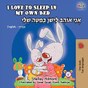 I Love to Sleep in My Own Bed  English Hebrew Bilingual Book