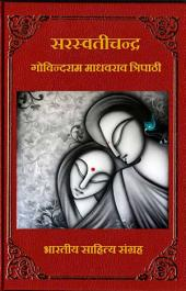 सरस्वतीचन्द्र (Hindi Sahitya): Saraswatichandra (Hindi Novel)