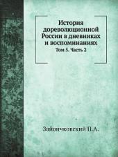 История дореволюционной России в дневниках и воспоминаниях