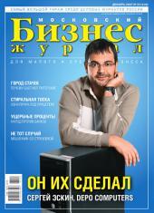 Бизнес-журнал, 2007/23