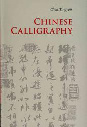 Chinese Calligraphy Book PDF
