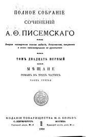 Полное собрание сочинений А. Ф.Писемскаго: Том 21