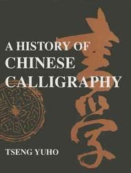 A History Of Chinese Calligraphy Book PDF
