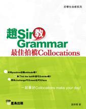 趙Sir教Grammar – 最佳拍檔Collocations