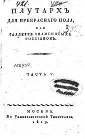 Плутарх для прекраснаго пола, или, Галлерея знаменитых россианок: Часть V