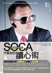 SOCA「英國重案調查局」不教你的讀心術