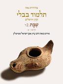 Koren Talmud Bavli V2d