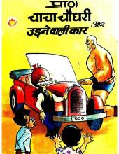Chacha Chaudhary Aur Udhane Wali Car Hindi