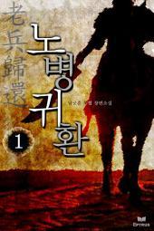 [세트]노병귀환(전8권,완)