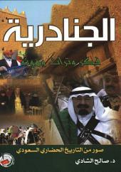 الجنادرية: فكر و تراث وهوية : صور من التاريخ الحضاري السعودي