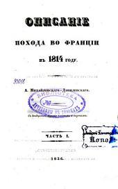 Описание похода во Франции в 1814 году: Часть I