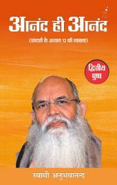 Anand hi Anand: Dwatiya Pushp