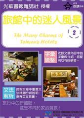旅館中的迷人風景2/The Many Charms of Taiwan's Hotels2