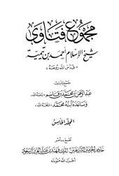 مجموع فتاوى شيخ الإسلام أحمد بن تيمية - ج 5 - الأسماء والصفات 1