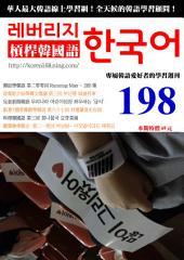 槓桿韓國語學習週刊第198期: 最豐富的韓語自學教材
