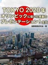 TOKYO 2020年オリンピックに導いた感動のプレゼンテーション全文