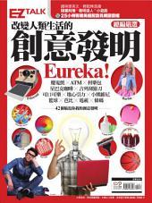 改變人類生活的創意發明Eureka! - EZ TALK總編嚴選特刊