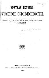 Краткая исторія Русской Словесности: учебникъ для гимназій, etc