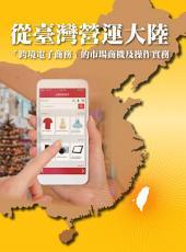 從臺灣營運大陸: 跨境電子商務的市場商機及操作實務