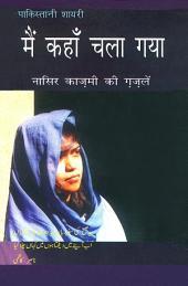 मैं कहां चला गया - नासिर काज़िमी की ग़ज़लें : Me Kaha Chala Gya - Nasir Kazmi ki Ghazale