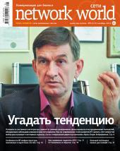 Сети / Network World: Выпуски 5-2012