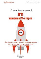 911 приемов PR-старта, или Как раскручивать бизнес, если рекламных инструментов уже недостаточно