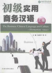 初级实用商务汉语.上册