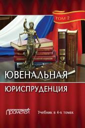 Ювенальная юриспруденция: Том 2
