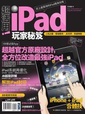 超活用!iPad玩家秘笈