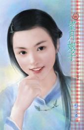 望月娘子~人面桃花系列 卷一: 禾馬文化甜蜜口袋系列093