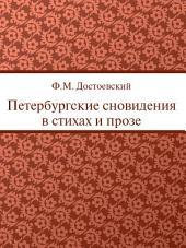 Петербургские сновидения в стихах и прозе