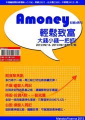Amoney財經e周刊: 第147期