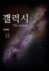 갤럭시(the Galaxy) 13권 [코르모토 행성의 이방인]