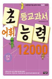 초등교과서 어휘능력 12000 C-1단계: 초등학생의 학습 능력이 자라는 초능력 시리즈